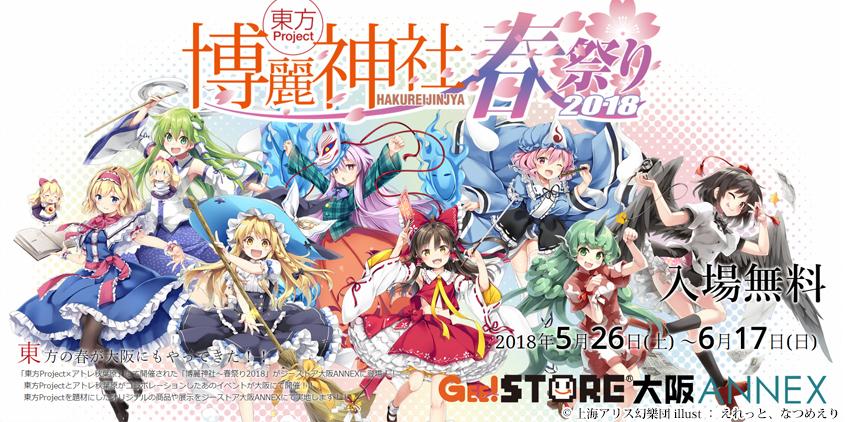 「東方Project×アトレ秋葉原」にて開催された「博麗神社~春祭り2018」がジーストア大阪ANNEXに登場!!